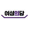 여성의당 로고 .jpg