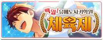 앙상블스타즈 for kakao 백열! 유메노사키 학원 체육제 배너.png