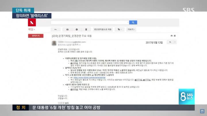레진 블랙리스트 공문 이메일, SBS
