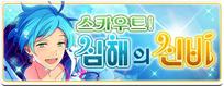 앙상블스타즈 for kakao 심해의 신비 배너.png