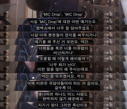 방탄소년단 랩몬 방탄밤 1-01.jpg