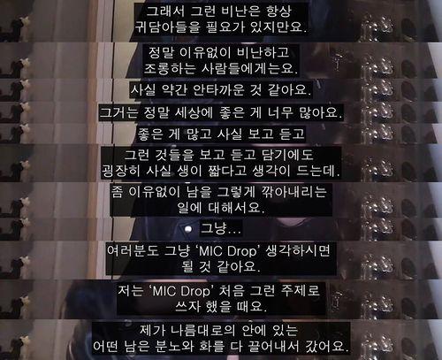 방탄소년단 랩몬 방탄밤 1-02.jpg