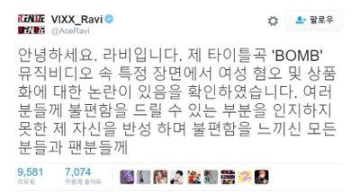 라비 'BOMB' 뮤직비디오 속 여성혐오 논란에 대한 사과.jpg