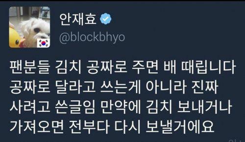 블락비 안재효의 여성혐오 발언 02.jpg