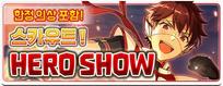 앙상블스타즈 for kakao HERO SHOW 배너.png