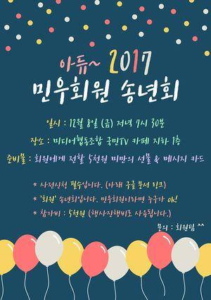 2017 민우회원 송년회 웹자보.jpg