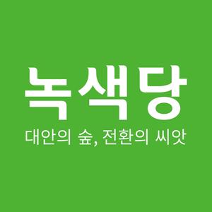 녹색당.png