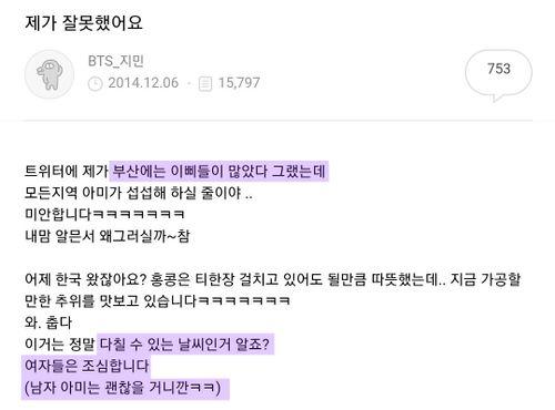 방탄소년단 지민의 공카에서의 여성혐오 언행 08.jpg