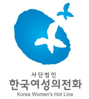 한국여성의전화.jpg