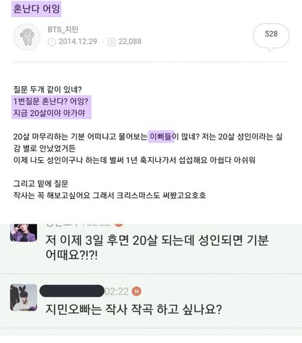 방탄소년단 지민의 공카에서의 여성혐오 언행 10.jpg