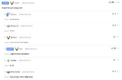 에펨코리아 성희롱 댓글.png