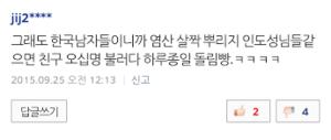 염산테러 기사 댓글 캡쳐 04.png