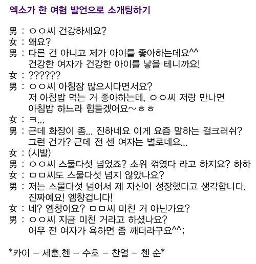 엑소가 한 여혐발언으로 소개팅하기.jpg
