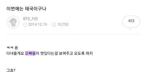 방탄소년단 지민의 공카에서의 여성혐오 언행 09.jpg