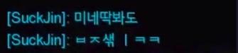 김용국 여성혐오 욕설3.png