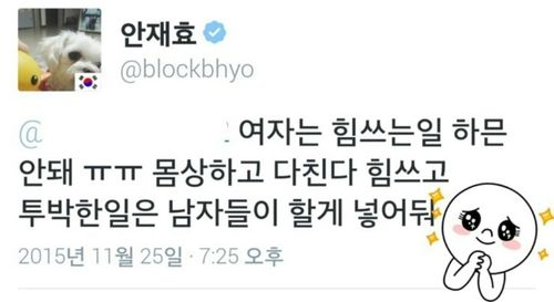 블락비 안재효의 성차별 발언.jpeg