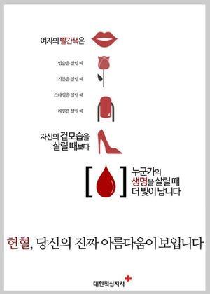 대한적십자사 헌혈공모전 2015 우수상.jpeg