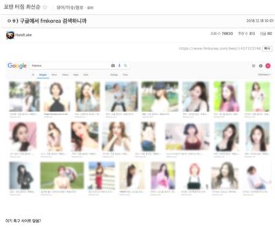 구글 에펨코리아 검색결과 게시물.png