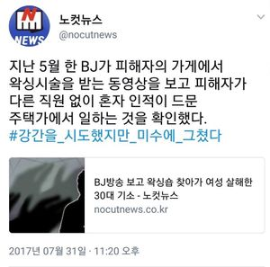 노컷뉴스 트윗.jpg