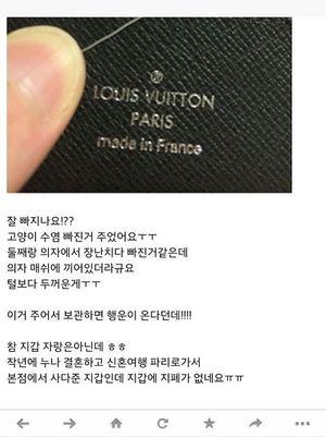 해당 조작 게시물의 원본이 된 게시물. '누나'가 사다 준 지갑임을 언급하였다.