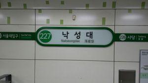 Nakseongdae.jpg