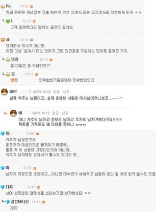 김여사라는 표현이 잘못되었음을 지적하는 글에 달린 댓글들. 어떻게든 김여사라는 표현을 변호하려고 들고 있다.