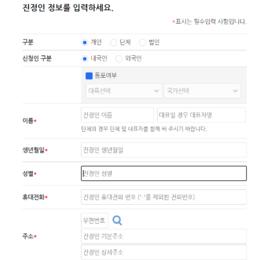 국가인권위원회 홈페이지 진정서 양식