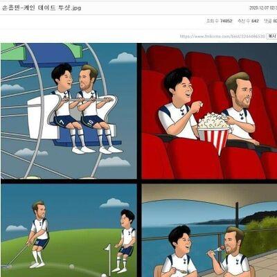 에펨코리아 손흥민 케인 엮는 게시물.jpg