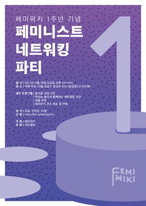 페미위키 1주년 기념 페미니스트 네트워킹 파티 포스터.png