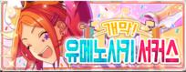앙상블스타즈 for kakao 개막! 유메노사키 서커스 배너.png