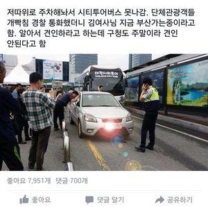 불법주차를 해 놓고 사라진 차주를 여성으로 지레짐작하고 김여사로 몰아가는 게시글. 후에 담당 경찰관의 댓글을 통해, 차주가 '알아서 견인하라'고 말하지도 않았다는 것이 밝혀졌다.