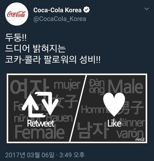 트위터 캡처-CocaCola Korea-1703061549.jpg
