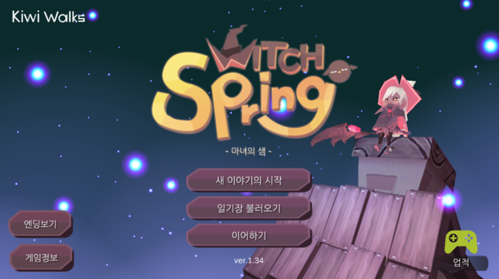 마녀의 샘 타이틀.png