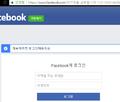 페이스북링크 로그인 화면.png