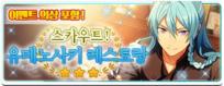 앙상블스타즈 for kakao 유메노사키 레스토랑 배너.png