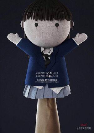 2015 한국공익광고제 일반부 인쇄 부문 동상.jpeg