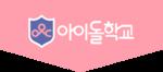 아이돌학교.png