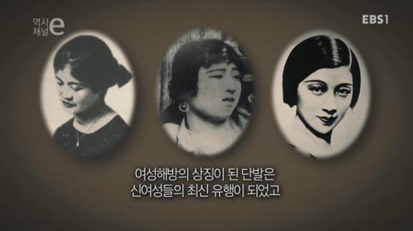 역사채널e '단발머리를한 모단걸' 02.jpg