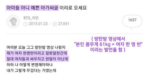 방탄소년단 지민의 공카에서의 여성혐오 언행 12.jpg