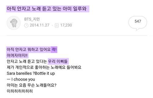 방탄소년단 지민의 공카에서의 여성혐오 언행 07.jpg